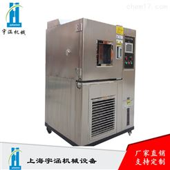 YC-210恒温恒湿试验箱