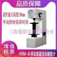 HRM-45洛氏硬度计厂家