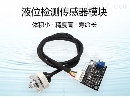 FS02M液位傳感器 液面檢測水位監測