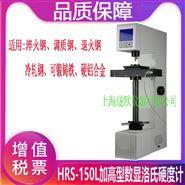HRS-150L洛氏硬度计 厂家直销