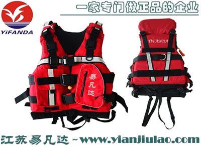 YFD-JY-450D水域浮力背心专业性救援救生衣