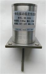 HZW-6A-A2-B2-C2-D2振动变送器