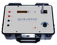 QJ57B-2数字双臂电桥