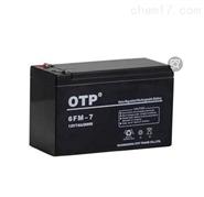 歐托匹蓄電池6FM-250/12V250Ah20HR品質質量