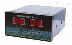 智能轴振动检监测仪VB-Z420型