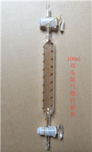 SP-BLYQLG-ST玻璃雙頭氧氣量管(氧氣取樣管)