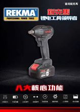 RKM-9800銳克馬充電扳手