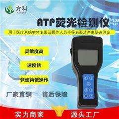 FK-ATPATP熒光檢測儀
