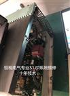 西门子S120电源直流母线欠压/专注数控修理