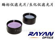 生化仪滤光片
