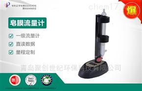JCL-2010系列环保局数字皂膜流量计