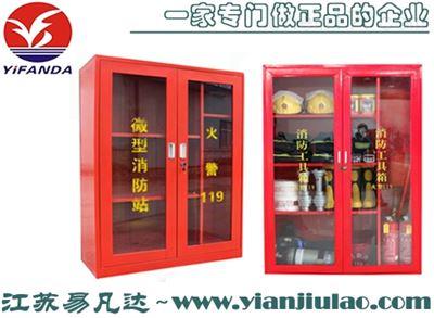 家用消防应急箱,YAYJ系列消防应急包
