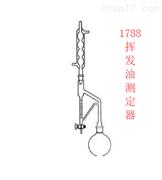 1788挥发油测定器(玻璃提取器装置)