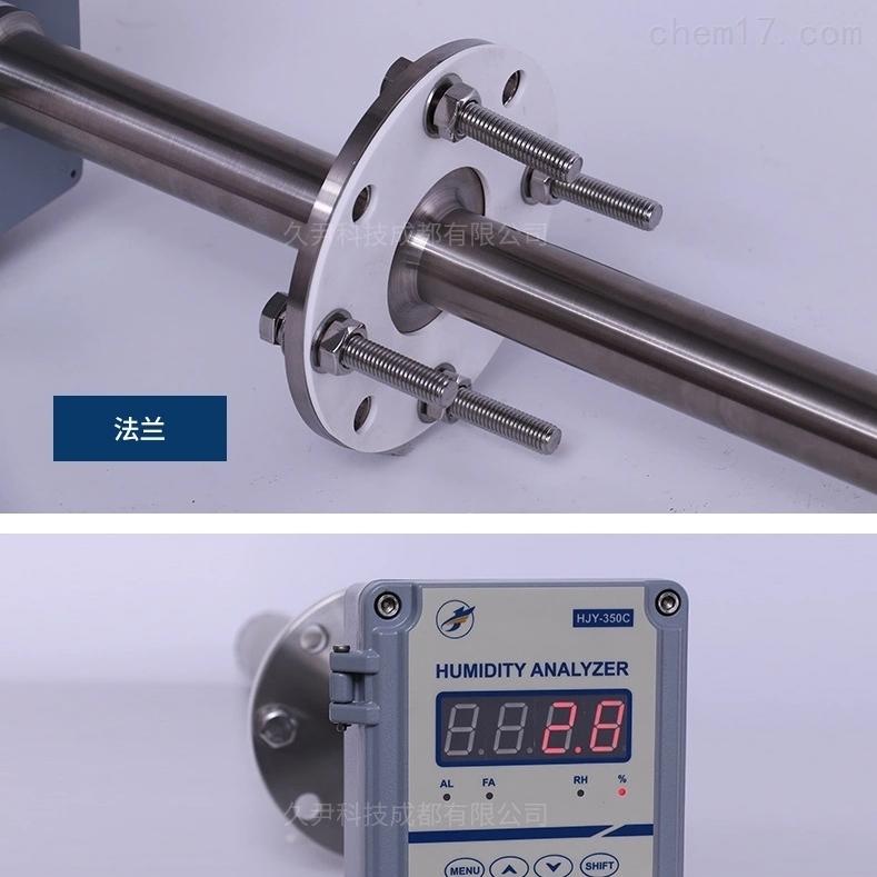 钢铁厂烟气湿度仪