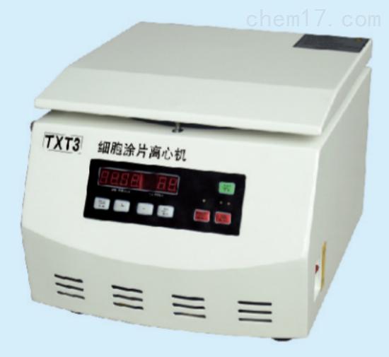 TXT3细胞涂片离心机