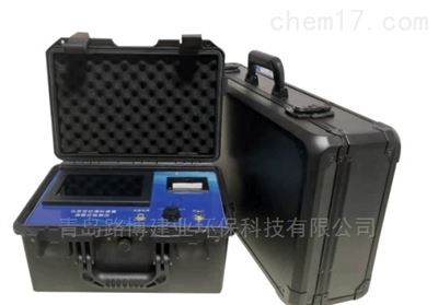 LB-7026环保新标准便携式油烟检测仪非甲烷总烃分析