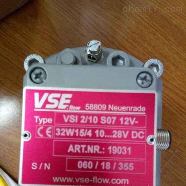 现货德国VSE原装进口涡轮流量计