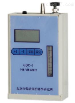 GQC-1北京勞保所GQC-1防爆型個體氣體采樣器