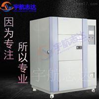 北京两箱式冷热冲击试验箱 高低温冲测试箱