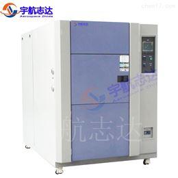 摄像头试验高低温冲击试验箱/冷热温冲箱