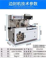 加高450L型热缩膜包装机适合多种物品
