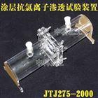 JTJ275-2000涂層抗氯離子滲透性試驗裝置