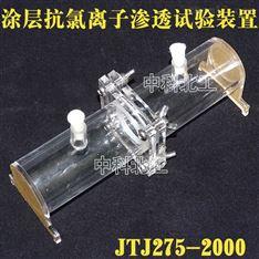 JTJ275-2000涂层抗氯离子渗透性试验装置