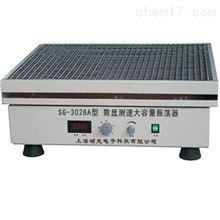 SG-3028型大容量振荡器