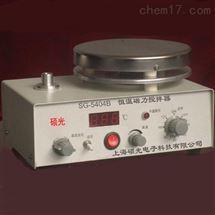 SG-5404双向搅拌恒温磁力搅拌器