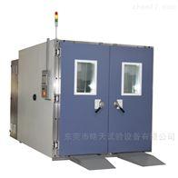 批發定製小型步入式試驗箱