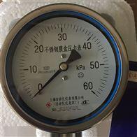 Y-100BF/Z/ML不锈钢隔膜压力表 上海自动化仪表四厂
