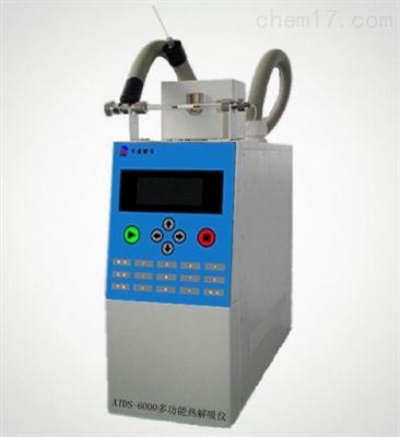 ATDS-6000型高效多功能一次热解吸仪