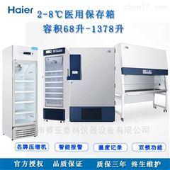 HYC-310S深圳海尔药品冷藏箱HYC-310S   310升现货