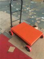 XK3190耀华防爆移动电子秤带轮子500kg滚动平台秤