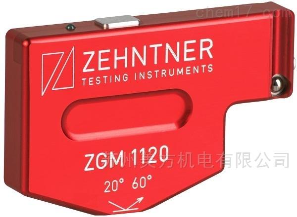 ZGM1120瑞士Zehntner光澤度儀ZGM1120 蘇州代理