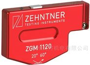 瑞士Zehntner光泽度仪ZGM1120 苏州代理
