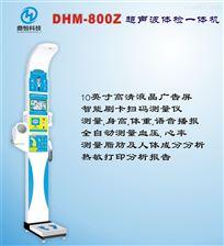 DHM-800Z健康體檢一體機廠家