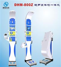DHM-800Z医用体检秤