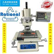 萬濠VTM-2010G工具顯微鏡測量方法