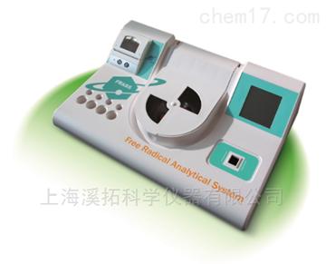 FRAS5FRAS氧化应激自由基测试仪