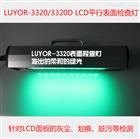 LUYOR-3320/3320D LCD平行表面檢查燈