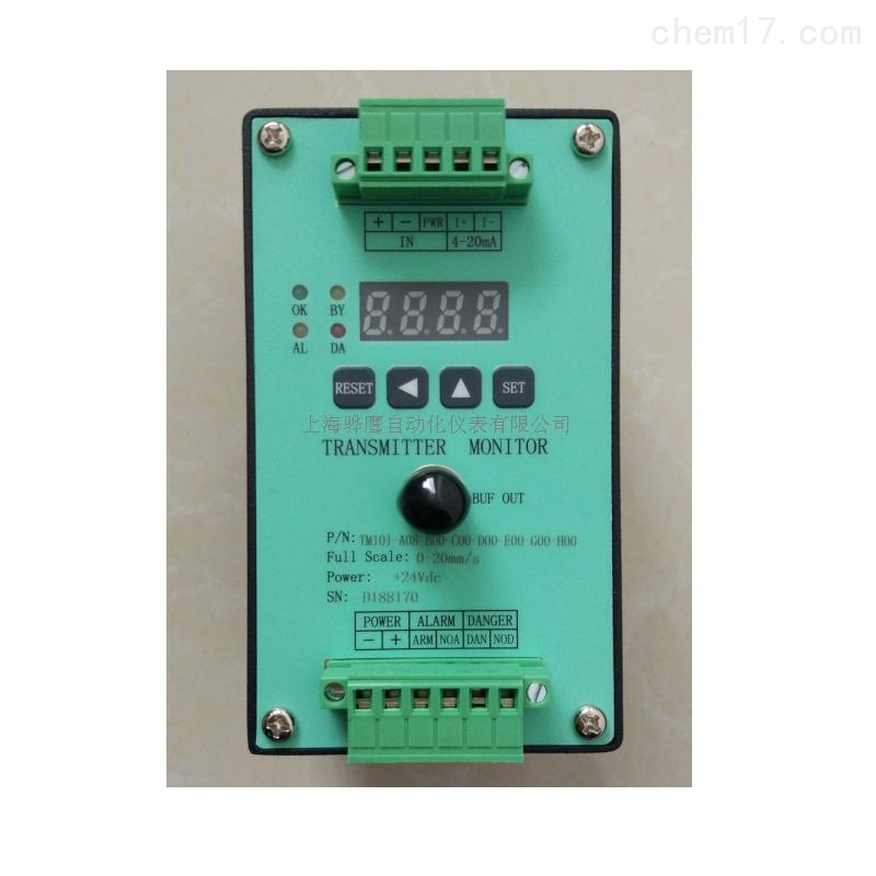 SZX-T200 二线制振动变送器