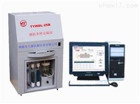 TYWDL-25B微机多样定硫仪