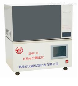 ZDSC-2系列自动水分测定仪