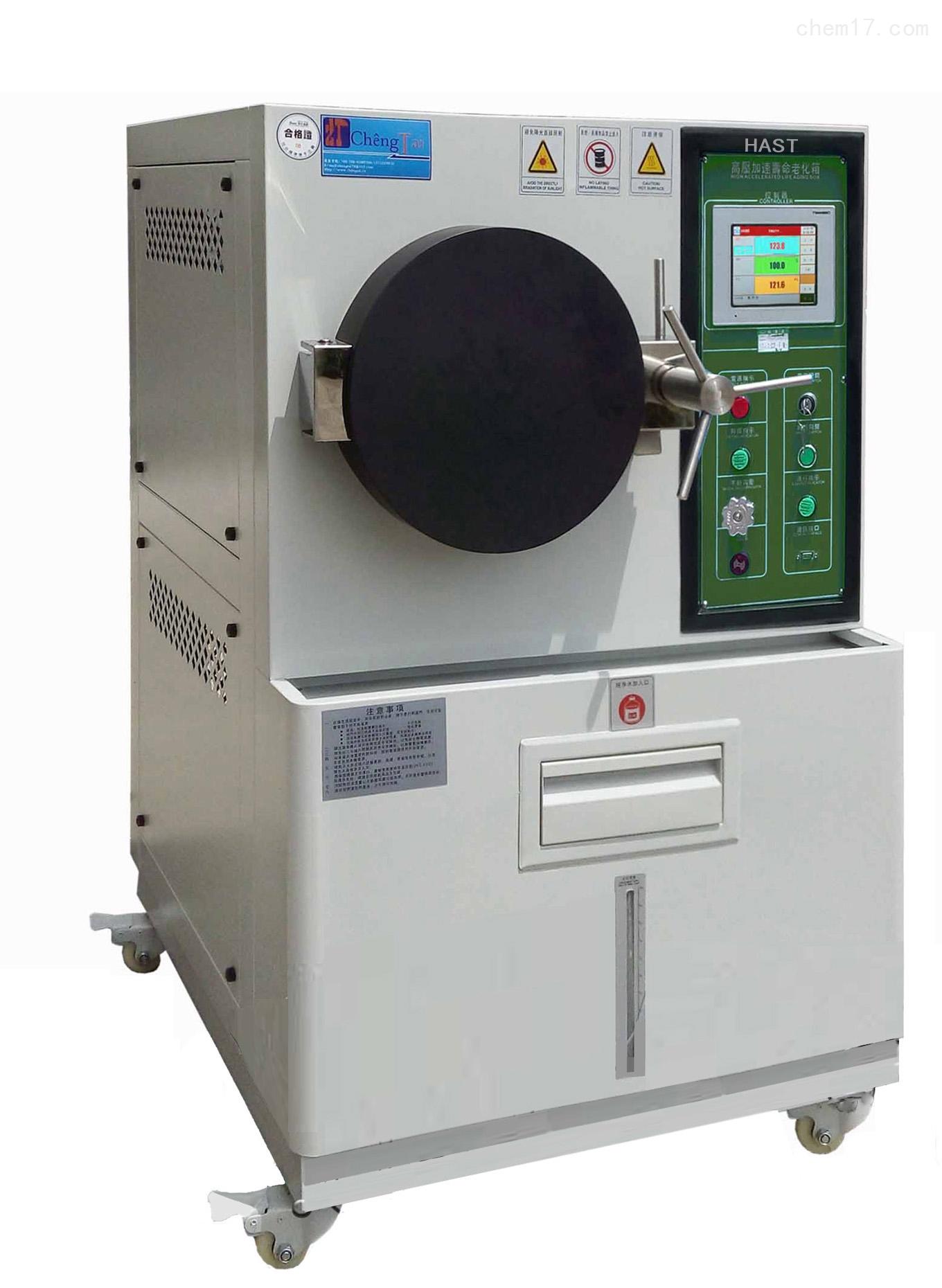 PCT试验箱