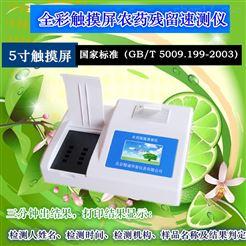 HTY-M10農藥殘留速測儀