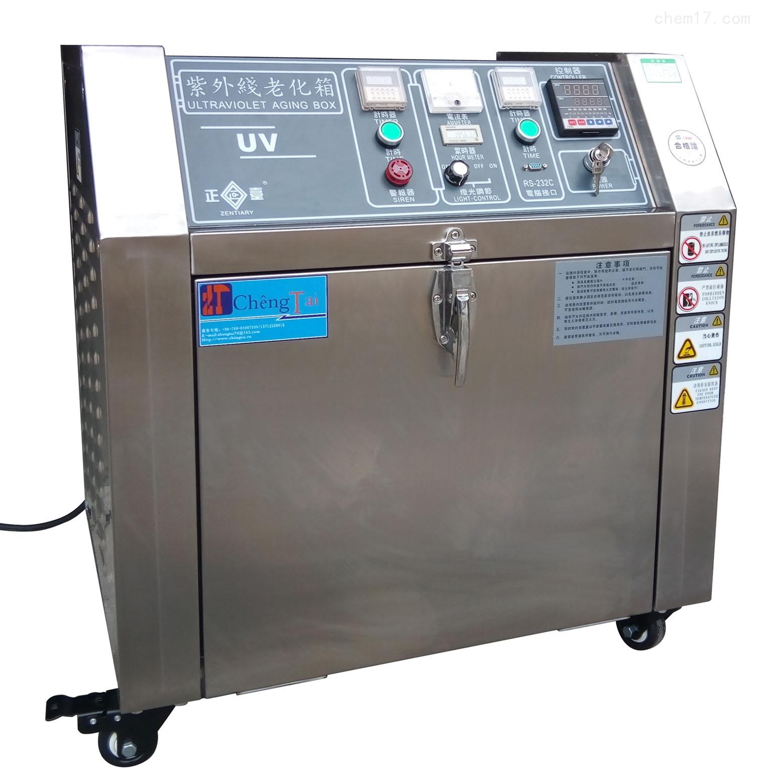 紫外线老化仪