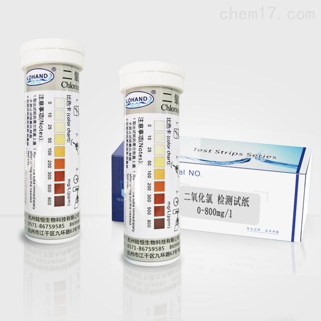二氧化氯检测试纸 CLO2含量浓度测定条