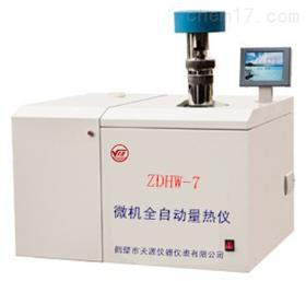 ZDHW-7全自动量热仪