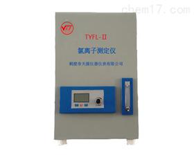 TYFL-Ⅱ 氯离子测定仪